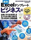 速効!Excelテンプレート ビジネス編 2013/2010対応・Windows版
