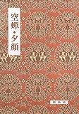影印校注古典叢書24 空蝉・夕顔 (影印校注古典叢書 (24))
