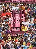 2014-15シーズン ヨーロッパサッカーガイド選手名鑑完全版 2014年 10月号 [雑誌]