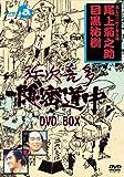 弥次喜多隠密道中 DVD-BOX[DVD]