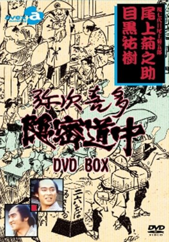 弥次喜多隠密道中 DVD-BOX