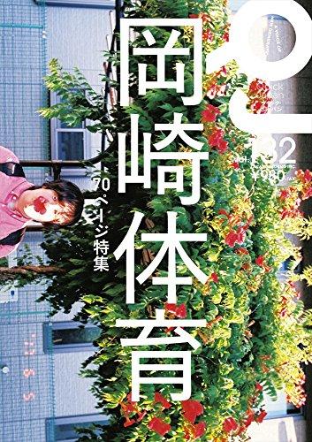 岡崎体育を70ページで特集「クイック・ジャパン132」マンガあり母あり