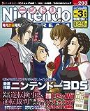Nintendo DREAM (ニンテンドードリーム) 2011年 03月号 [雑誌]