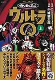昭和のテレビコミック・ウルトラQ(上) (マンガショップシリーズ)