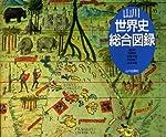 山川世界史総合図録