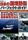 日本の国境防衛パーフェクトガイド: 日本の防衛力と最新事情を知る (歴史群像シリーズ)