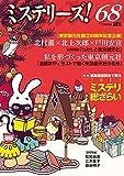 ミステリーズ! vol.68