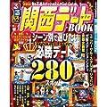 るるぶ関西デートBOOK (目的シリーズ)