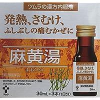 【第2類医薬品】ツムラ漢方内服液麻黄湯 30mL×3
