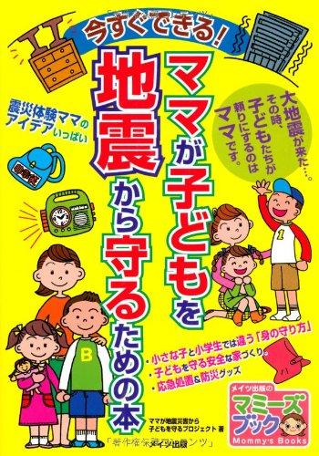今すぐできる!ママが子どもを地震から守るための本 (マミーズブック)