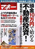BIG tomorrowマネー 頭金10万円で始める不動産投資! 給料以外に「定期収入」を手に入れる方法 2015年 06 月号 [雑誌]: BIG tomorrow(ビッグトゥモロー) 増刊