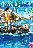 水族館ガール3