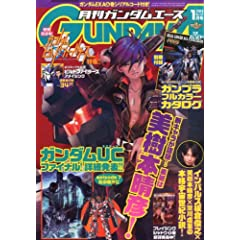 GUNDAM A (ガンダムエース) 2014年 01月号 [雑誌]