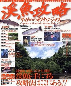 渓魚攻略 ヤマメ(アマゴ)・イワナ・ニジマス (タツミムック タツミつりシリーズ)