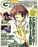 電撃G'smagazine (デンゲキジーズマガジン) 2006年 12月号 [雑誌]