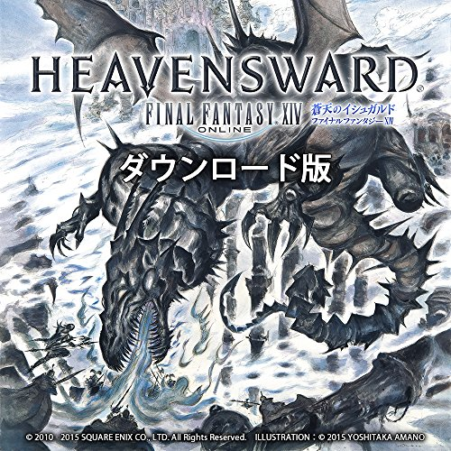 Final Fantasy XIV: blue sky I sugared collector's Edition [Download]