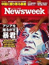 Newsweek (ニューズウィーク日本版) 2016年 11/1 号 [アジアを揺るがす暴君 ドゥテルテ]