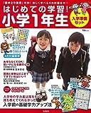 はじめての学習! 小学1年生 入学準備セット (TJMOOK)