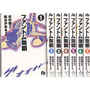 ファントム無頼 全7巻完結(文庫版)(小学館文庫) [マーケット ...