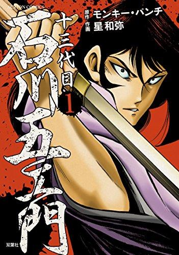 十三代目 石川五ェ門(1) (アクションコミックス) -