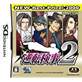 逆転検事2 NEW Best Price!2000