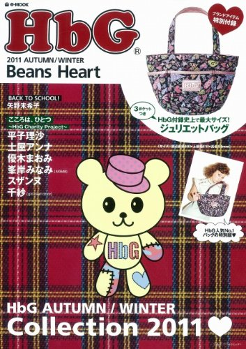 HbG 2011 AUTUMN/WINTER Beans Heart (e-MOOK)