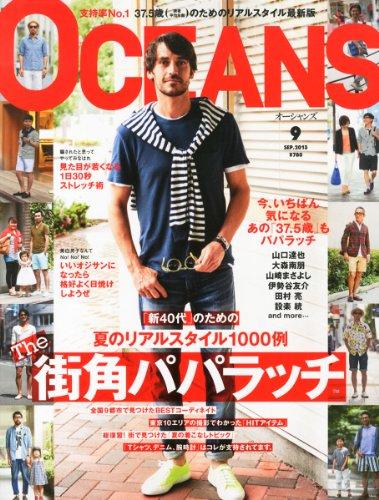 OCEANS (オーシャンズ) 2013年 09月号 [雑誌]