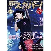 月刊スカパー! 12月号