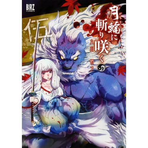 月輪に斬り咲く (5) (バーズコミックス)