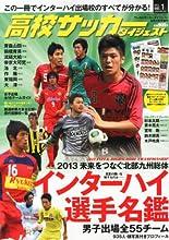 高校サッカーダイジェスト 2013年 8/21号 [雑誌]