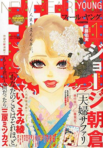 Image of FEEL YOUNG (フィールヤング) 2015年 01月号 [雑誌]