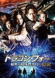 ドラゴン・フォー 秘密の特殊捜査官/隠密 [DVD]