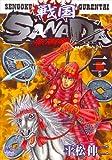 戦国SANADA紅連隊 3巻 (ニチブンコミックス)