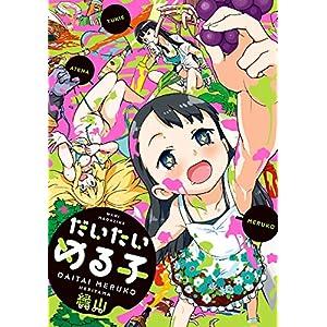 だいたいめる子 (ワニマガジンコミックススペシャル) [Kindle版]