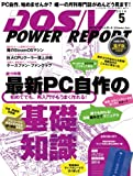DOS/V POWER REPORT (ドスブイパワーレポート) 2014年 5月号 [雑誌]