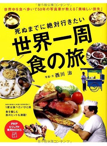 ○ぬまでに絶対行きたい世界一周 食の旅 (PHPビジュアル実用BOOKS)