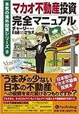 マカオ不動産投資完全マニュアル (本気の海外投資シリーズ 9)
