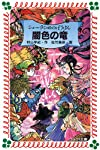 シェーラひめのぼうけん闇色の竜 (フォア文庫)