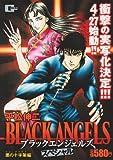 ブラックエンジェルズスペシャル 黒の十字架編 (Gコミックス)
