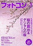 フォトコン 2009年 03月号 [雑誌]