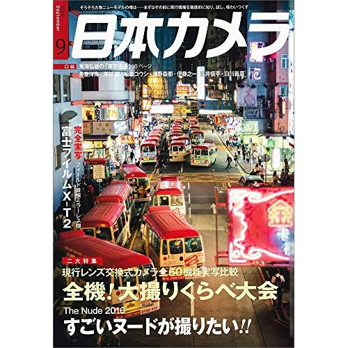 日本カメラ 2016年 09 月号