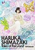 (壁掛)AKB48 島崎遥香 カレンダー 2015年