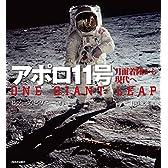 アポロ11号: 月面着陸から現代へ