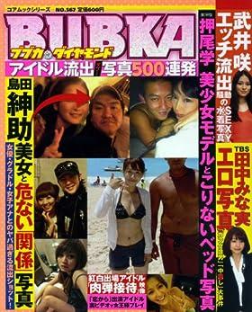 BUBKAダイヤモンドアイドル流出タブー写真500連発 (コアムックシリーズ 567)
