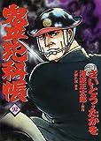 コミック 鬼平犯科帳 92 (文春時代コミックス)