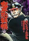 コミック 鬼平犯科帳 第92巻 2014年06月30日発売