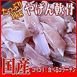 カルナ食品 ヤゲン軟骨 1キロ(国内産) ランキングお取り寄せ