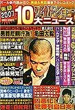 実録 2007ワイドショー 10大ニュ (ミッシィコミックス)
