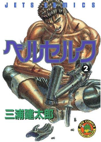 ベルセルク 2 (ジェッツコミックス)