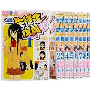 生徒会役員共 コミック 1-9巻セット (講談社コミックス)